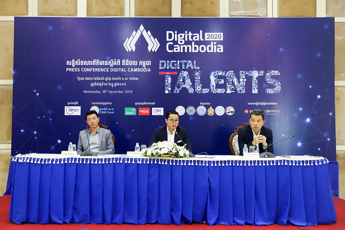 """សន្និសីទសារព័ត៌មានអំពីព្រឹត្តិការណ៍ """"ឌីជីថលកម្ពុជា ២០២០ (Digital Cambodia 2020)"""